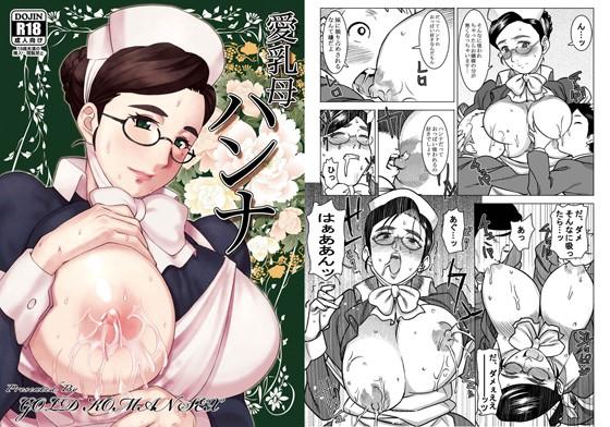 【オリジナル同人】愛乳母ハンナ