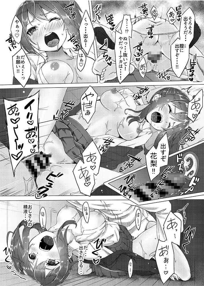 姪っ娘ブリーディング~生田花梨軟禁調教日記~