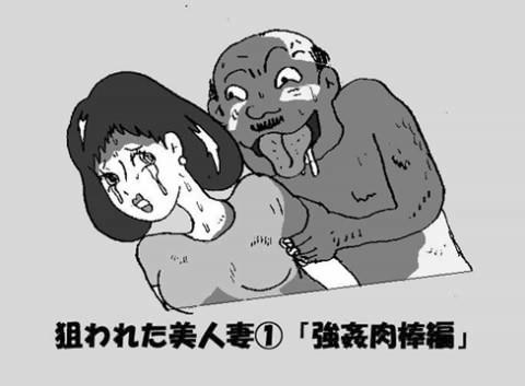 狙われた美人妻 (1) 「強姦肉棒編」