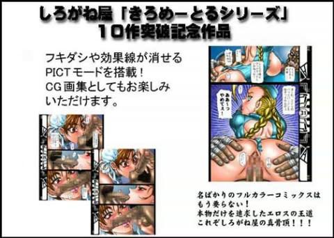 きろめ~とる 10 オ~ルカラ~スペシャル