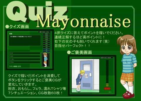 【オリジナル同人】クイズ・マヨネーズ