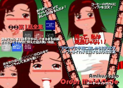 【オリジナル同人】Order Maid Cafe