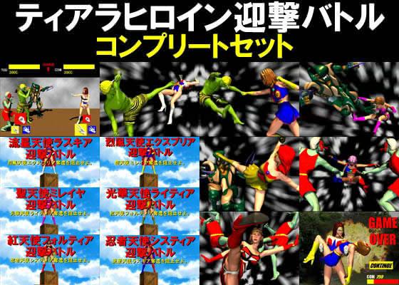【アクション・格闘】「奈美SOS! ファースト・バトル」ムーンロック
