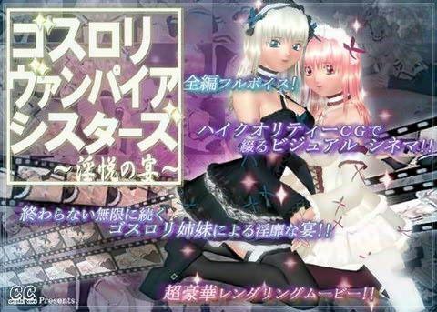 【オリジナル同人】ゴスロリ・ヴァンパイア・シスターズ ~淫悦の宴~