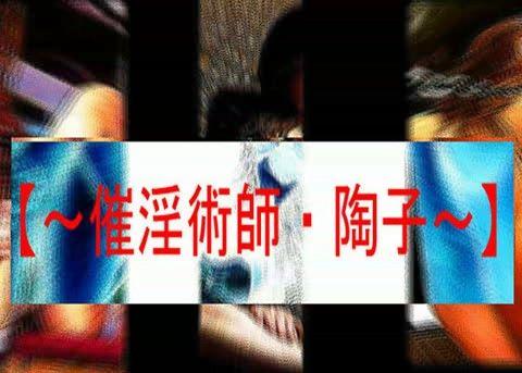 【MIX 妄想】痴女人妻の、MIXの妄想逆ナンSM誘惑の同人エロ漫画!!