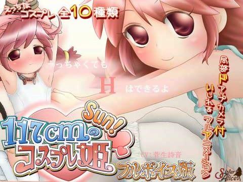 【TERA 同人】117cmのコスプレ姫SUNフルボイス版
