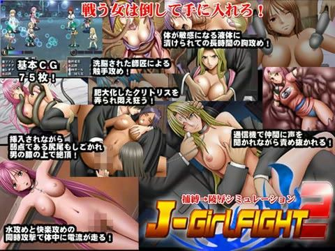 【j-girl fight2】J-Girl.FIGHT2