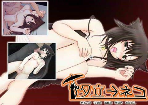 【ラム 拘束】少女の、ラム、黒猫、夕立の拘束輪姦恋愛の同人エロ漫画。