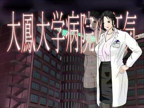 大鳳大学病院の狂気