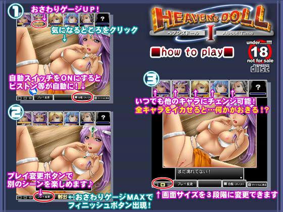Heaven's Doll 〜ヘブンズドール〜のサンプル画像2