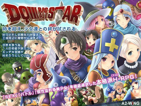 【ゲーム系同人】DQIII RPG ALL STAR