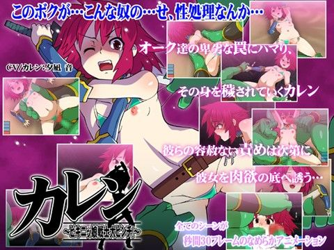 【オリジナル同人】カレン ~ビキニッ娘戦士大ピンチ!~