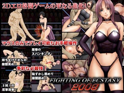 【オリジナル同人】ファイティング オブ エクスタシー2009