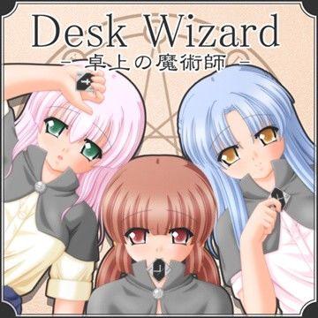 【オリジナル同人】Desk Wizard -卓上の魔術師-