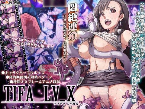 【ゲーム系同人】ティファLV_X