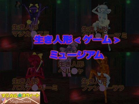 【漫画 / アニメ同人】生き人形<ゲーム>ミュージアム