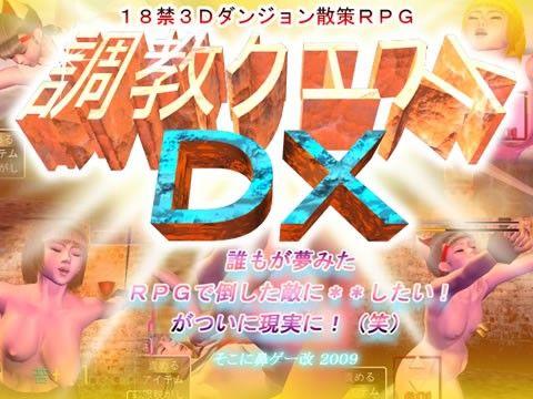 【オリジナル同人】調教クエスト DX