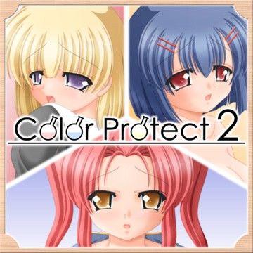 【オリジナル同人】Color Protect 2