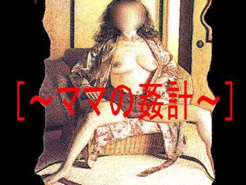 【オリジナル同人】[官能RPGマガジン Vol37 ~ママの姦計~]