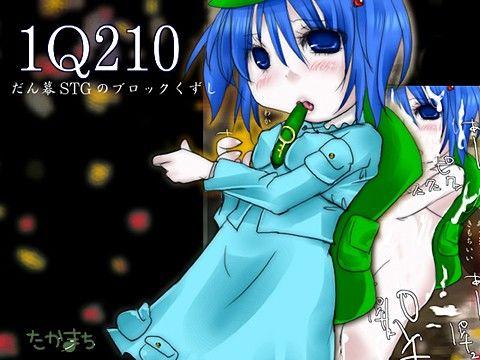 【ゲーム系同人】1Q210