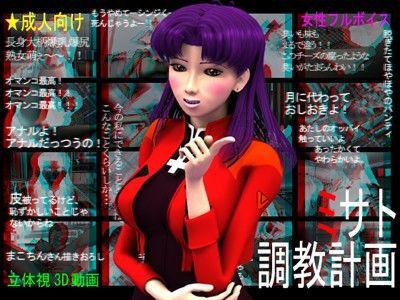 【エヴァンゲリオン 同人】3Dリアル版:ミサト調教計画