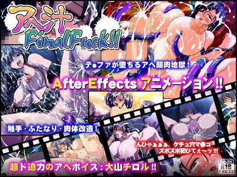 【ゲーム系同人】アヘ汁FinalFuck!!