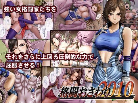 格闘おさわり2010