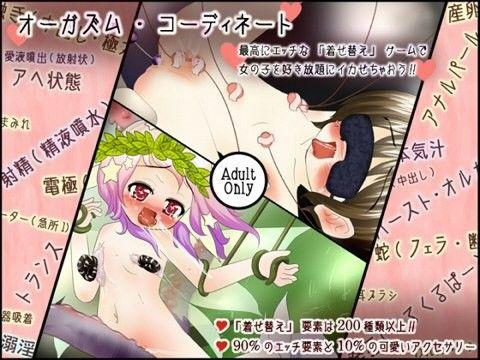 【オリジナル同人】オーガズム・コーディネート