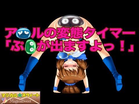 【ぷよぷよ 同人】ア●ルの変態タイマー「ぷ●が出ますよっ!」