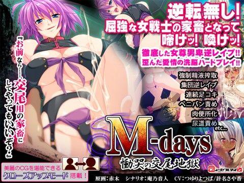 【オリジナル同人】M-days 慟哭の交尾地獄