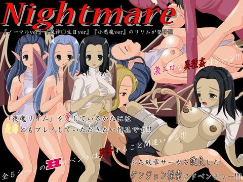 【ゲーム系同人】リリム街の淫夢『Nightmare』