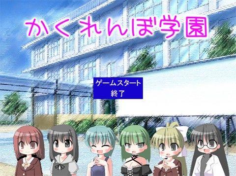 【オリジナル同人】かくれんぼ学園