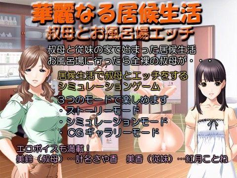 【オリジナル同人】華麗なる居候生活 叔母とお風呂場エッチ
