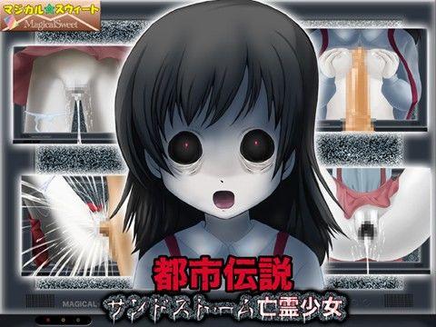 【オリジナル同人】都市伝説 サンドストーム亡霊少女