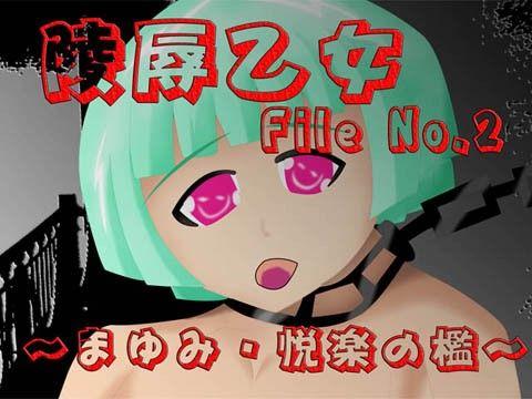 【オリジナル同人】陵辱乙女 File No.2 ~まゆみ・悦楽の檻~