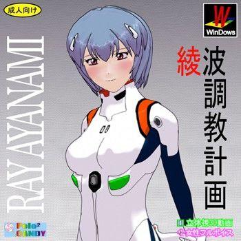 【葛城ミサト 同人】3Dアニメ版:綾波調教計画