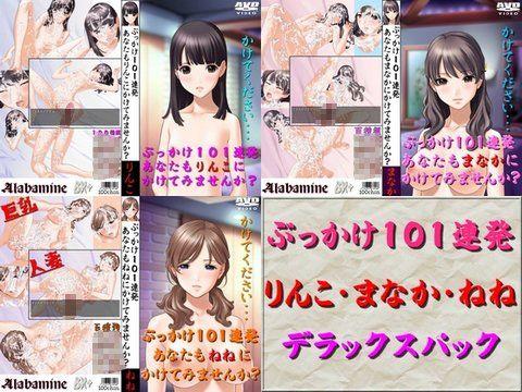 【オリジナル同人】ぶっかけ101連発 デラックスパック