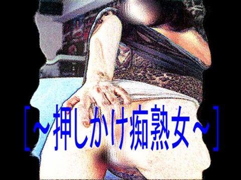 【オリジナル同人】[官能RPGマガジン Vol38 ~押しかけ痴熟女~]
