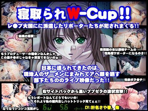 寝取られW-Cup