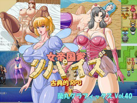 古典的RPG・女帝国家リパイズ