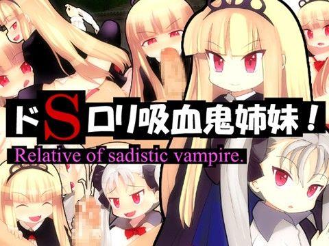 ドSロリ吸血鬼姉妹!
