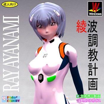 【葛城ミサト 同人】3Dリアル版:綾波調教計画