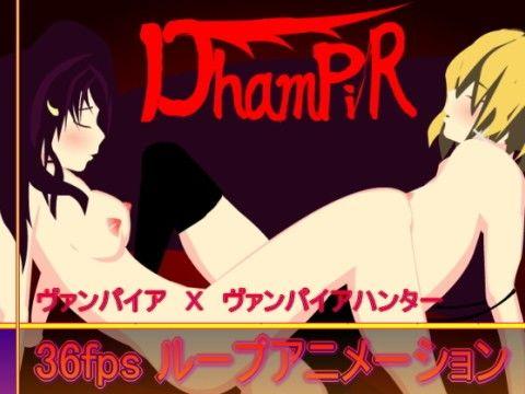 【ヴァンパイア 同人】danpil~闇のレズビアン~
