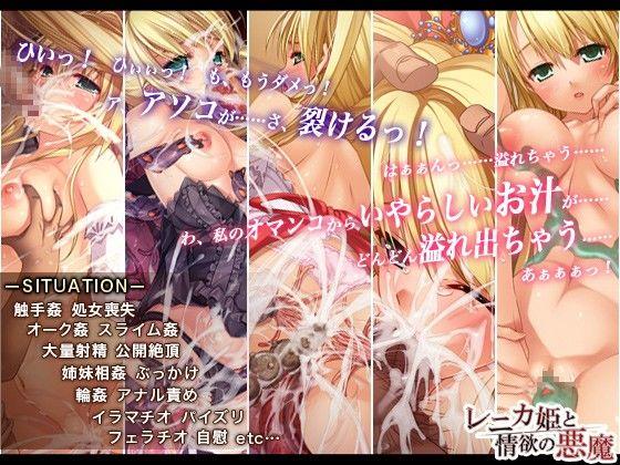 エントリー レニカ姫と情欲の悪魔 - 同人ダウンロード - DMM.R18 のイメージ