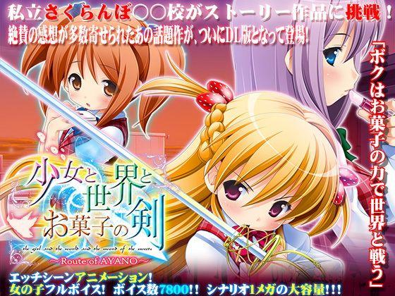 【オリジナル同人】少女と世界とお菓子の剣 ~Route of AYANO~ DLver