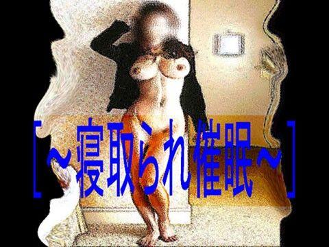 【オリジナル同人】[~寝取られ催眠~]