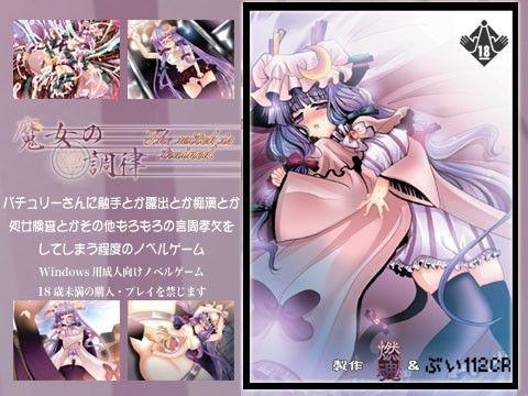 エントリー 魔女の調律 - 同人ダウンロード - DMM.R18 のイメージ
