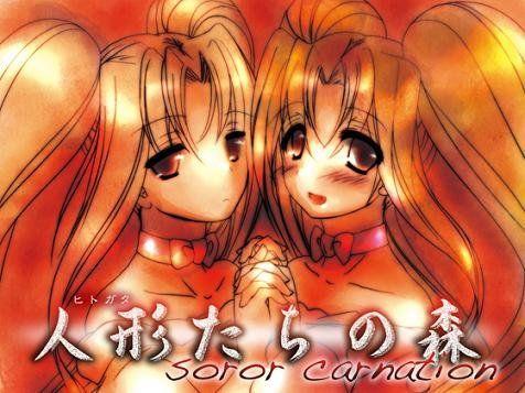 【オリジナル同人】人形たちの森~Soror Carnation