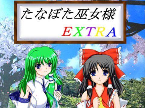 【ゲーム系同人】たなぼた巫女様EXTRA