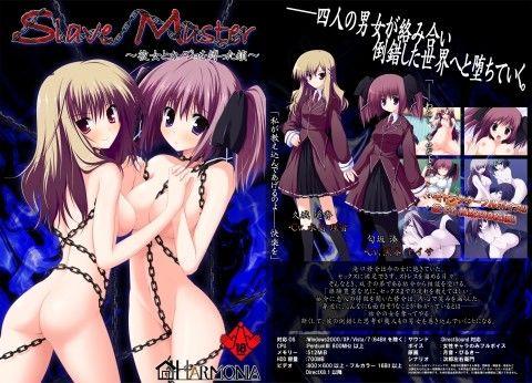 エントリー Slave/Master~彼女とカノジョを縛った鎖~ - 同人ダウンロード - DMM.R18 のイメージ